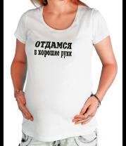 Футболка для беременных Отдамся в хорошие руки