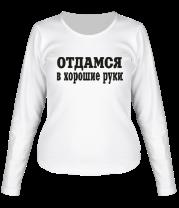 Женская футболка с длинным рукавом Отдамся в хорошие руки