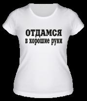 Женская футболка  Отдамся в хорошие руки