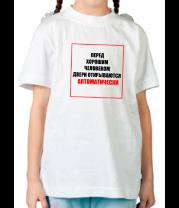 Детская футболка  Перед хорошим человеком двери открываются автоматически