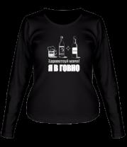 Женская футболка с длинным рукавом Пиво, Водка и вино. Здравствуй, мама! Я в говно