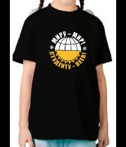 Детская футболка  Миру мир! Студенту Beer!