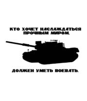Мужская футболка  Кто хочет наслаждаться прочным миром, должен уметь воевать