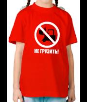 Детская футболка  Не грузить
