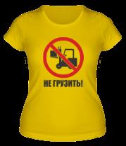 Женская футболка  Не грузить