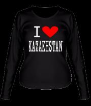 Женская футболка с длинным рукавом I love Kazakhstan