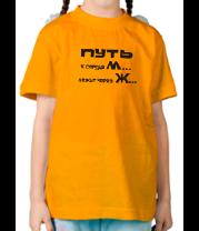 Детская футболка  Путь к сердцу М... лежит через Ж