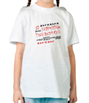 Детская футболка  Я знаю каратэ