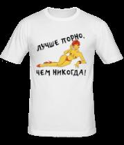 Мужская футболка  Лучше порно, чем никогда