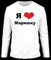 Мужская футболка с длинным рукавом Я люблю Маришку
