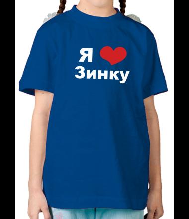 Детская футболка  Я люблю Зинку
