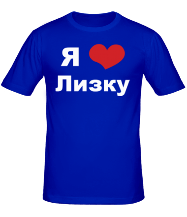 Мужская футболка  Я люблю Лизку