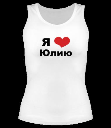 Женская майка борцовка Я люблю Юлию