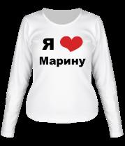 Женская футболка с длинным рукавом Я люблю Марину