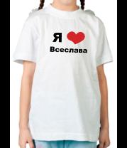 Детская футболка  Я люблю Всеслава