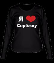 Женская футболка с длинным рукавом Я люблю Серёжку