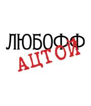 Толстовка Любофф ацтой