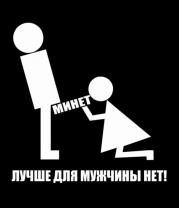 Толстовка Минет - лучше для мужчины нет