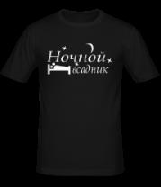 Мужская футболка  Ночной всадник