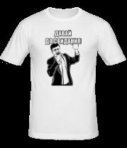 Мужская футболка  Давай до свидания