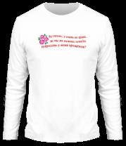 Мужская футболка с длинным рукавом Опять не права
