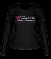 Женская футболка с длинным рукавом Опять не права