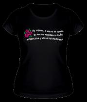 Женская футболка  Опять не права