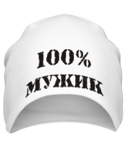 Шапка 100% мужик