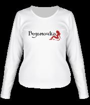 Женская футболка с длинным рукавом Ведьмочка