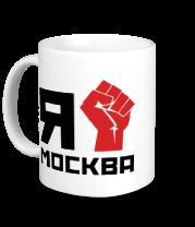 Кружка Я Москва!