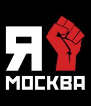 Мужская футболка с длинным рукавом Я Москва!