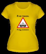 Женская футболка  Я не такая. Я жду трамвая