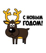 Женская футболка  Поздравление оленя