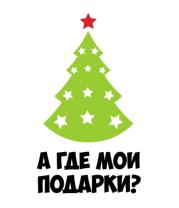 Женская футболка  А где мои подарки?