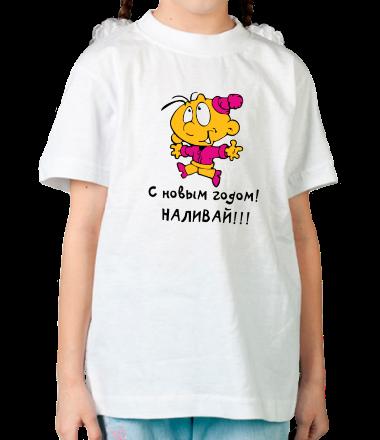 Детская футболка  С новым годом! Наливай!