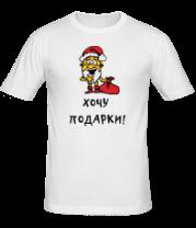 Мужская футболка  Хочу подарки