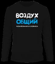 Мужская футболка с длинным рукавом Воздух общий