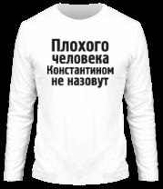 Мужская футболка с длинным рукавом Плохого человека Константином не назовут