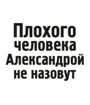 Кружка Плохого человека Александрой не назовут