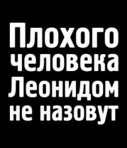 Толстовка Плохого человека Леонидом не назовут