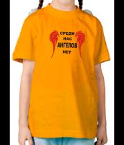 Детская футболка   Среди нас, ангелов нет