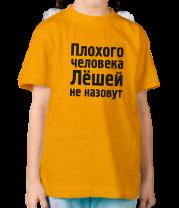 Детская футболка  Плохого человека Лёшей не назовут