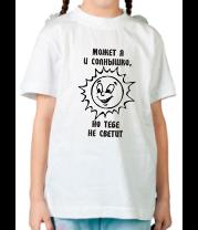 Детская футболка  Может я и солнышко, но тебе не светит