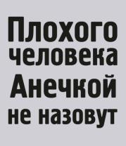 Толстовка Плохого человека Анечкой не назовут