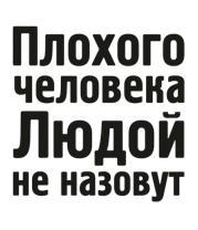 Женская футболка с длинным рукавом Плохого человека Людой не назовут