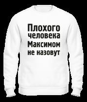 Толстовка без капюшона Плохого человека Максимом не назовут