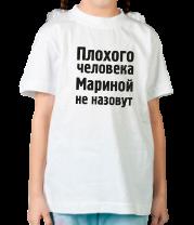 Детская футболка  Плохого человека Мариной не назовут