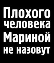 Толстовка без капюшона Плохого человека Мариной не назовут