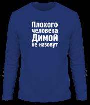 Мужская футболка с длинным рукавом Плохого человека Димой не назовут