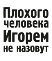 Кружка Плохого человека Игорем не назовут